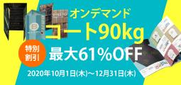 �������潟��潟���0kg �劫��峨� ��ぇ61%OFF