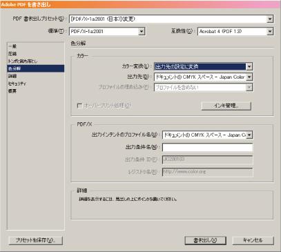 pdf カラー変換 出力先 cmyk